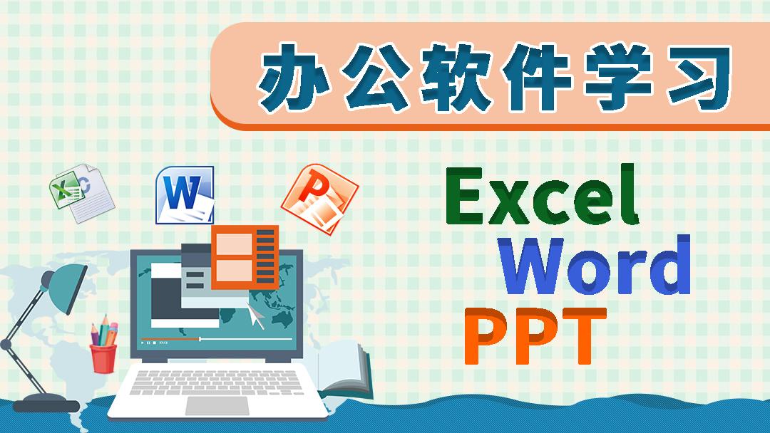 Excel/Word/PPT/Excel-VBA办公软件免费公开课(含小白脱白视频)