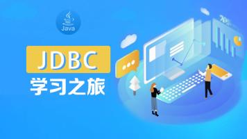 JDBC从入门到实战-Java大神之路-【黑马先锋】