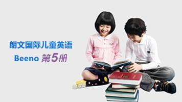 朗文儿童英语 第5册