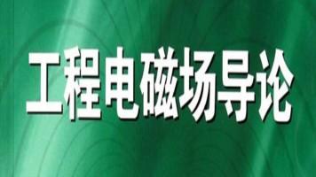电磁场与电磁波/工程电磁场导论(全49讲)【理工学社】