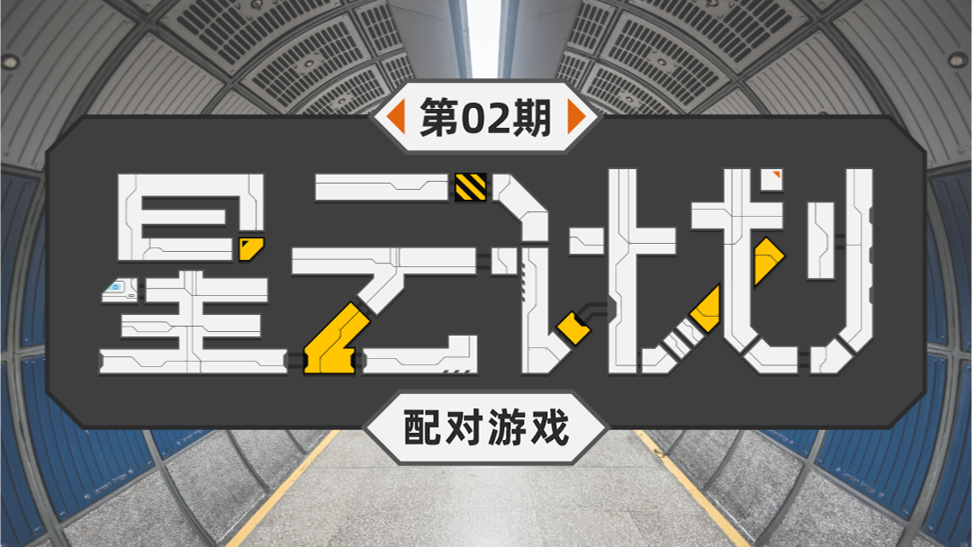 【星云计划】第02期 配对游戏