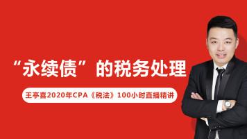 """王亭喜2020年CPA《税法》 新增考点:""""永续债""""的税务处理"""