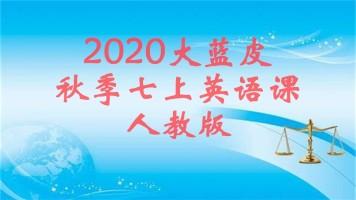 2020大蓝皮秋季七上英语小班课(期末进度)——人教版