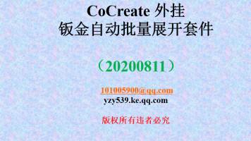 CoCreate(OSD)之钣金自动批量展开神器套件介绍
