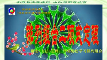 排列组合二项式定理(特级教师王新敞高中数学课堂)