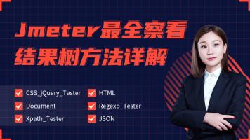 软件测试之Jmeter最全察看结果树方法详解