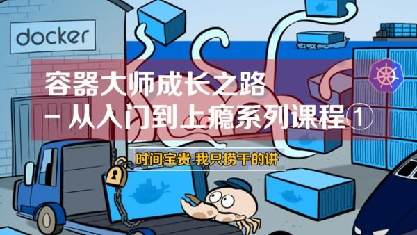 [张彬Linux]企业容器云实战指南①_docker/k8s入门与进阶DKM