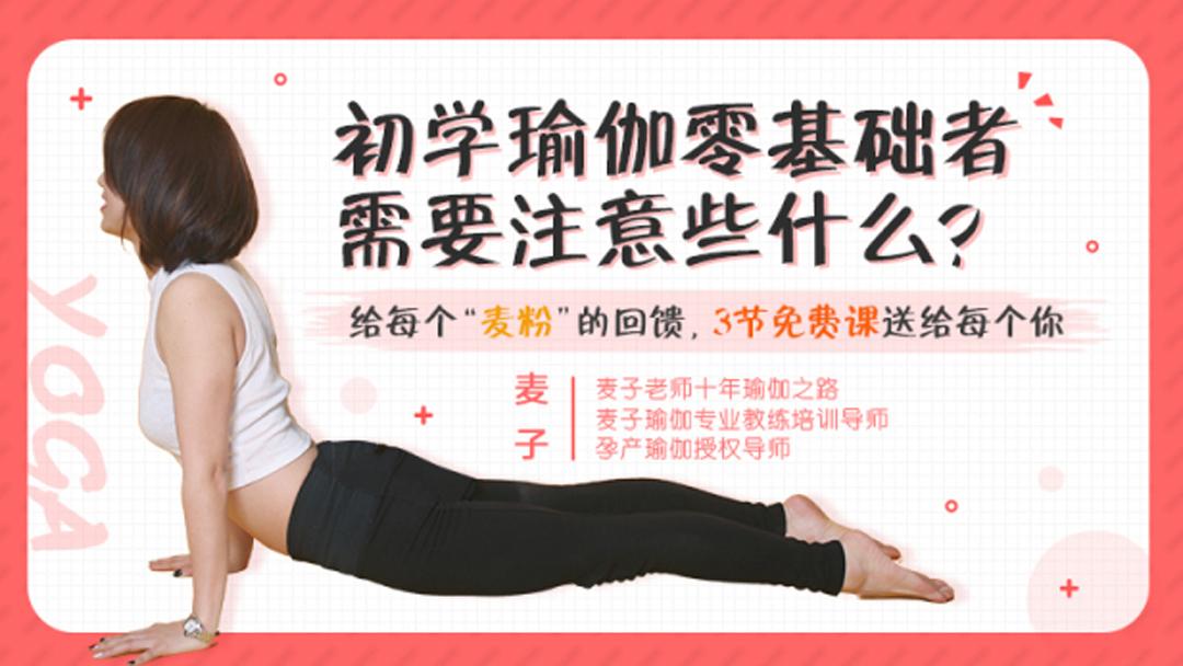 瑜伽零基础教程,免费送给每个瑜伽爱好者