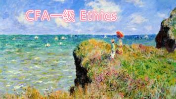 CFA 一级Ethics