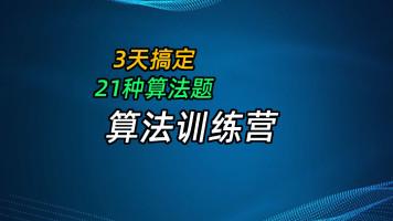 算法训练营3天搞定21类算法题【云青教育算法训练营】