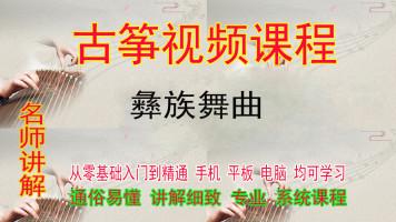 彝族舞曲古筝视频教学教程零基础入门考级演奏一对一网络课课