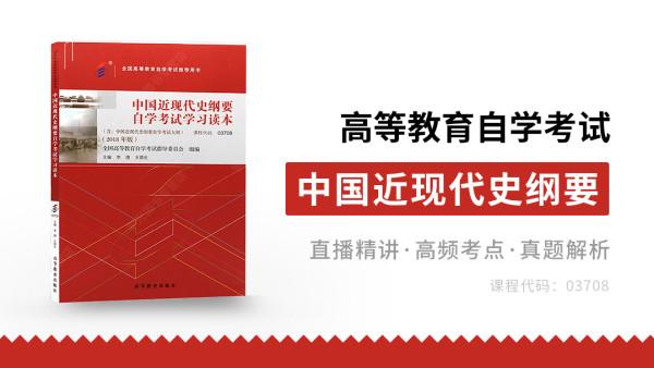 自考本科【3708】中国近现代史纲要(2018年版)【动脑学历教育】