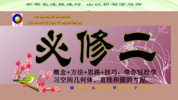 高中数学必修二(特级教师王新敞高中数学课堂)