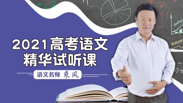 2021乘风高考语文精华试听课