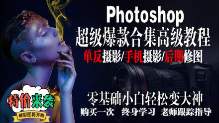 photoshop高级实战合集教程