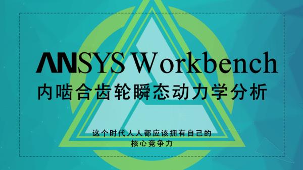 ANSYS WorkBench-02-内啮合齿轮瞬态动力学分析