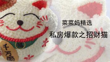 私房爆款之招财猫蛋糕【菜菜妈精选】