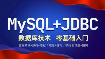 MySQL+JDBC+实战案例【完整版】精讲/JavaEE+数据库系列/免费课程
