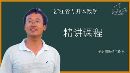 2021浙江省专升本数学精讲课程