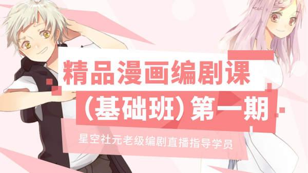 精品漫画编剧课(基础班)第一期