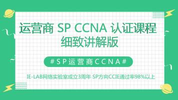 思科CCNA运营商SP课程高清完整版5IE大神涛哥亲授 运营商金牌NO.1