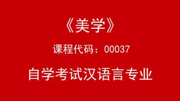 自考《美学》00037汉语言文学专业(本科)