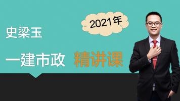 2021年一级建造师一建市政—精讲课-史梁玉
