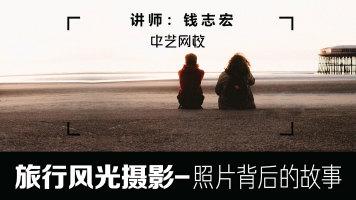 【摄影】旅行风光摄影照片背后的故事/钱志宏/录播/中艺