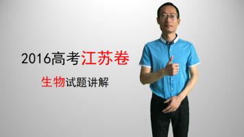 2016年高考江苏卷生物试题讲解,高中生物微课
