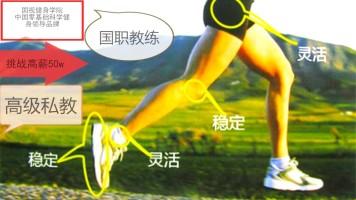 教你科学健身和国职健身教练