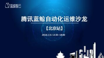 腾讯蓝鲸自动化运维沙龙【北京站】