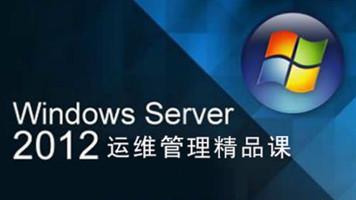 windows server 2012 R2运维管理精品课|运维工程师必学课程