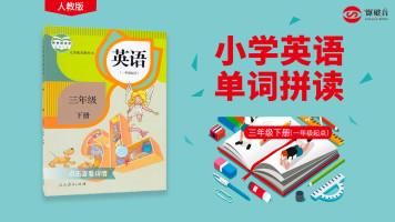 三年级下册单词拼读【人教版(一年级起点)】