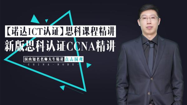 新版思科认证CCNA精讲