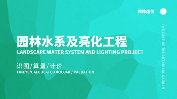 园林水系及亮化工程-园林工程造价案例实操【启程学院】