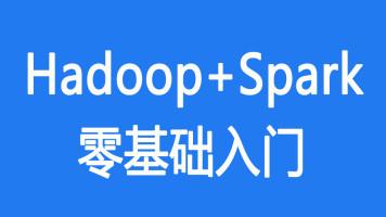 Hadoop+Spark零基础入门