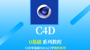 C4D零基础小白入门学教程系列/c4d基础入门一