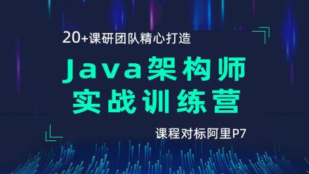 【黑马精品】Java架构师实战训练营