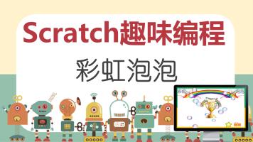 【量位学堂】Scracth趣味编程-彩虹泡泡|中小学编程
