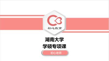 2022年湖南大学日语考研学硕专项课