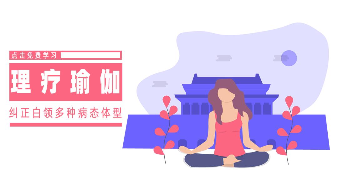 理疗瑜伽,肩颈瑜伽,塑形瑜伽