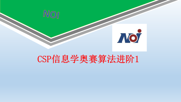 CSP信息学奥赛算法进阶1