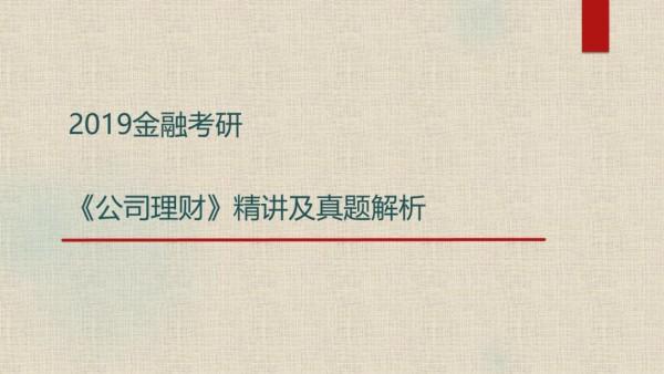"""金融考研之罗斯""""公司理财""""精讲"""
