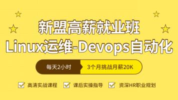 【新盟教育】Linux-Devops自动化-云计算高薪就业班