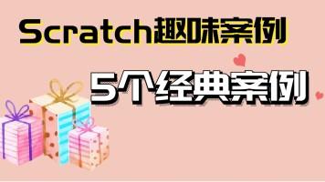 Scratch经典趣味案例