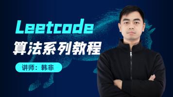 Leetcode算法系列教程【韩非老师】