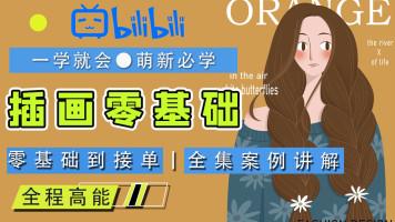 【商业绘本插画】零基础入门学习板绘必备课程!