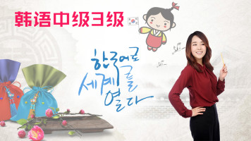 韩语在线视频教程中级-3级