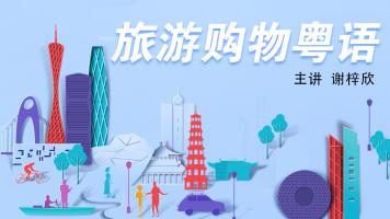 旅游购物粤语