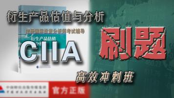 《红叔牛经》CIIA职业培训【衍生产品估值与分析】刷题